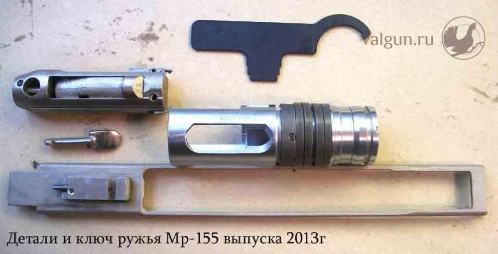 Схема механизма мр-155