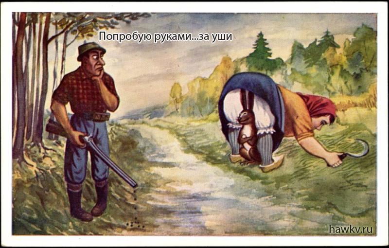 Смешная картинка охотнику