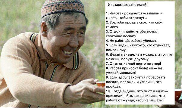 Утра, прикольные казахски картинки