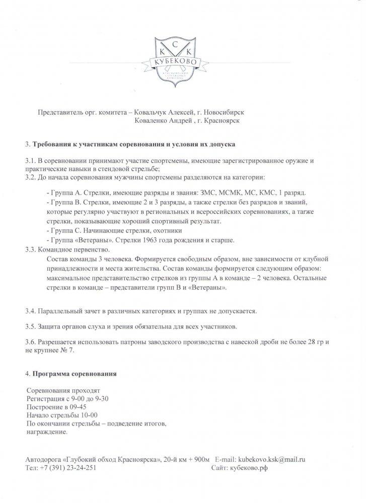 Положение2.jpg