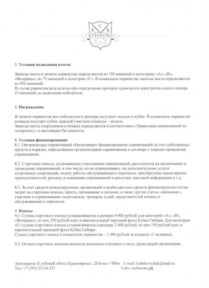 Положение3.jpg