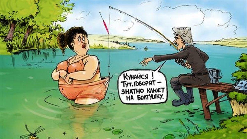 Юморные картинки про рыбалку и рыбаков