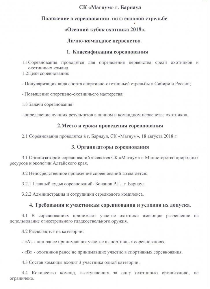 Барнаул1.jpg