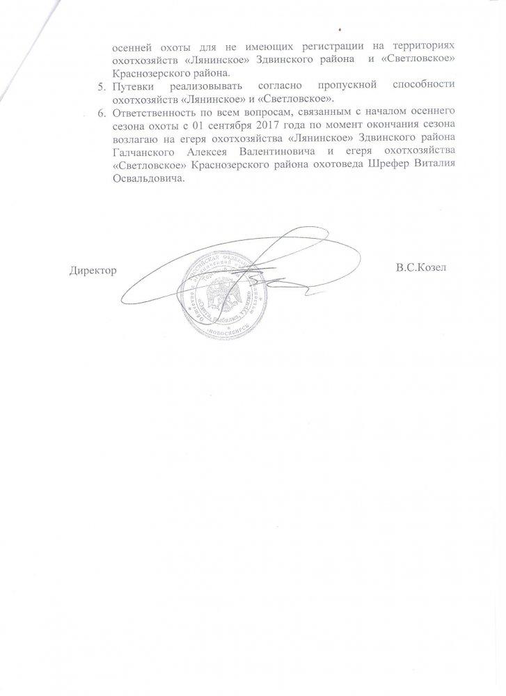 Лицензия на охоту цена в новосибирске