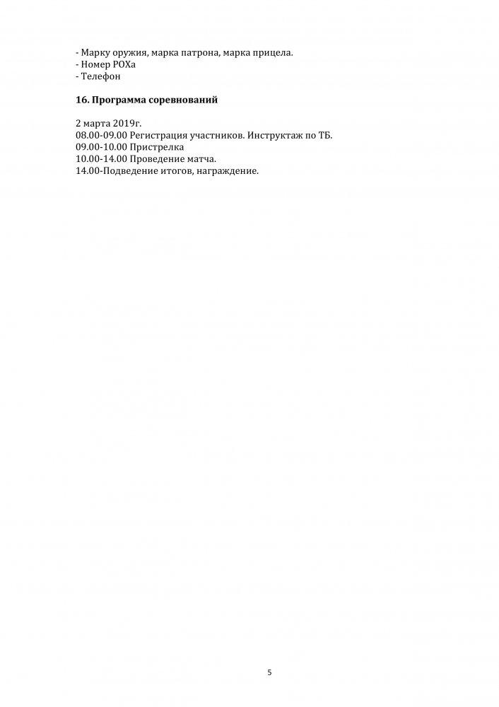 Соревнования НССА 2 марта 2019 22 LR-5.jpg