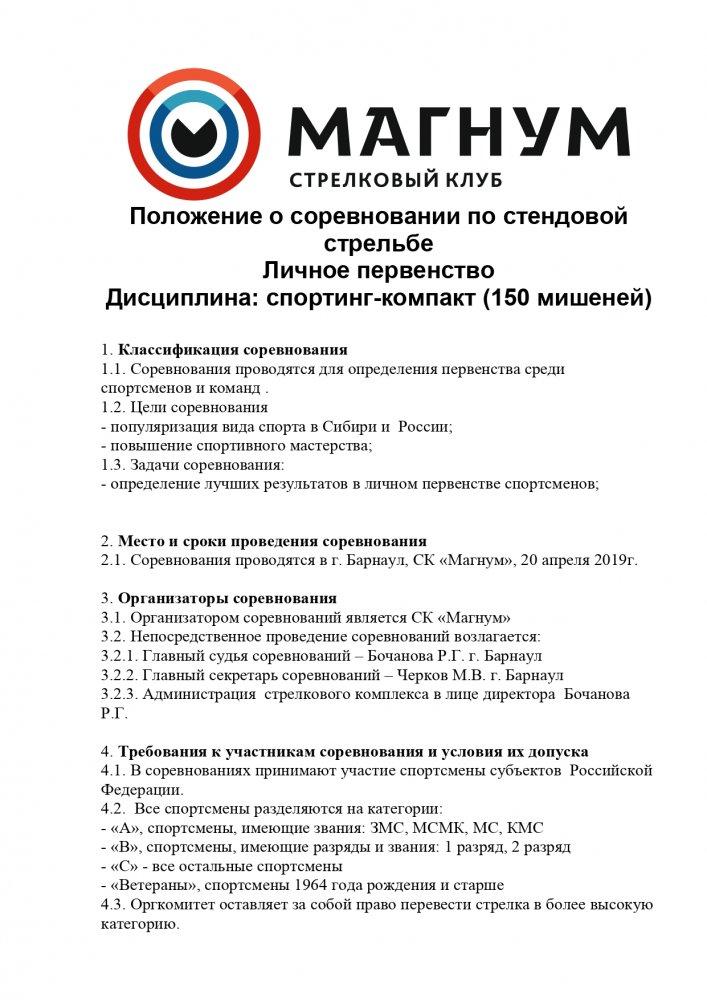 Положение  Барнаул 20042019 спортинг-компакт_page-0001.jpg