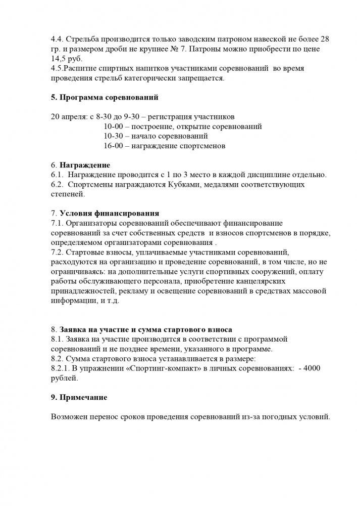 Положение  Барнаул 20042019 спортинг-компакт_page-0002.jpg