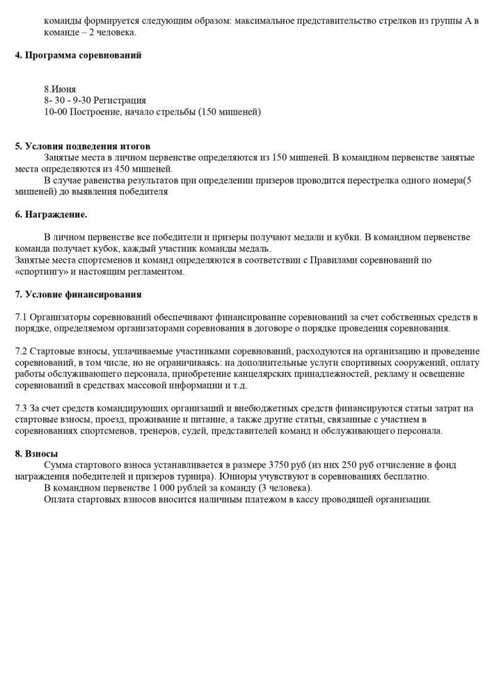 Положение Кубка Сибири 2019 2 этап Томск_page-0002.jpg
