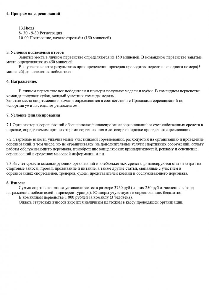 Положение Кубка Сибири 2019 3 этап Новосибирск_page-0002.jpg
