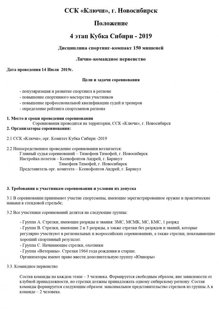 Положение Кубка Сибири 2019 4 этап Новосибирск_page-0001.jpg