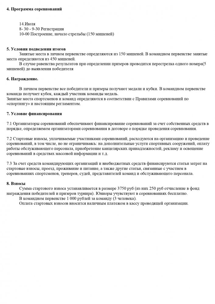 Положение Кубка Сибири 2019 4 этап Новосибирск_page-0002.jpg