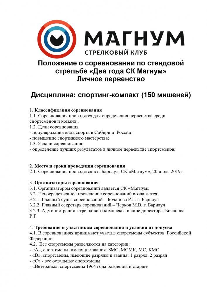 Положение  Барнаул 20072019 спортинг-компакт_page-0001.jpg