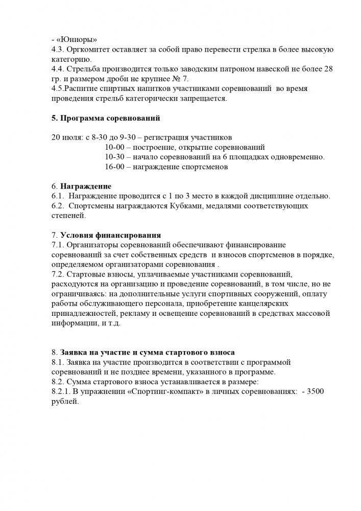 Положение  Барнаул 20072019 спортинг-компакт_page-0002.jpg