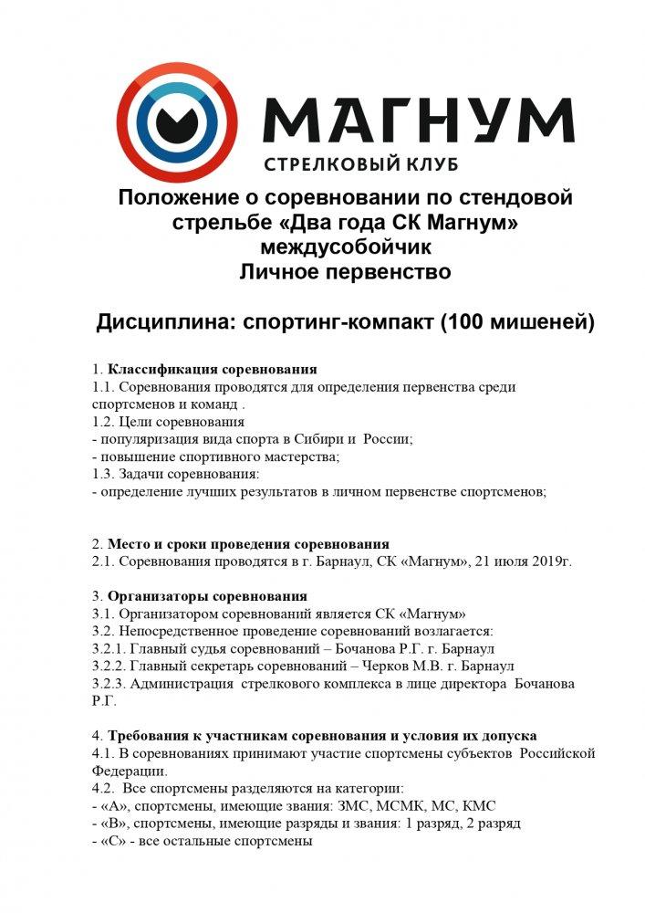 Положение  Барнаул 21072019 спортинг-компакт_page-0001.jpg
