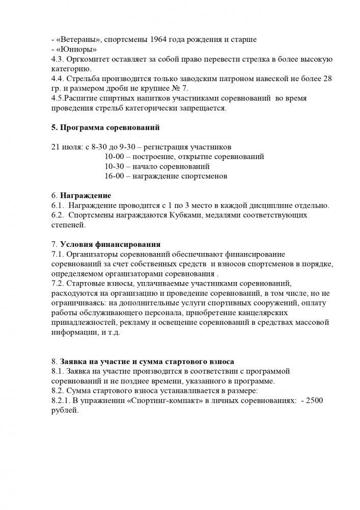 Положение  Барнаул 21072019 спортинг-компакт_page-0002.jpg