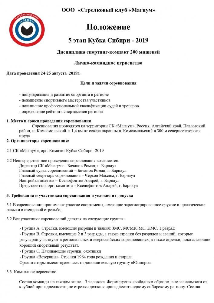 Положение Кубка Сибири 2019 5 этап Барнаул_page-0001.jpg