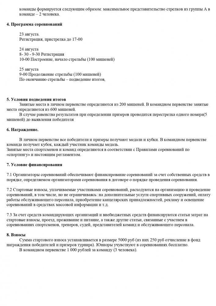 Положение Кубка Сибири 2019 5 этап Барнаул_page-0002.jpg