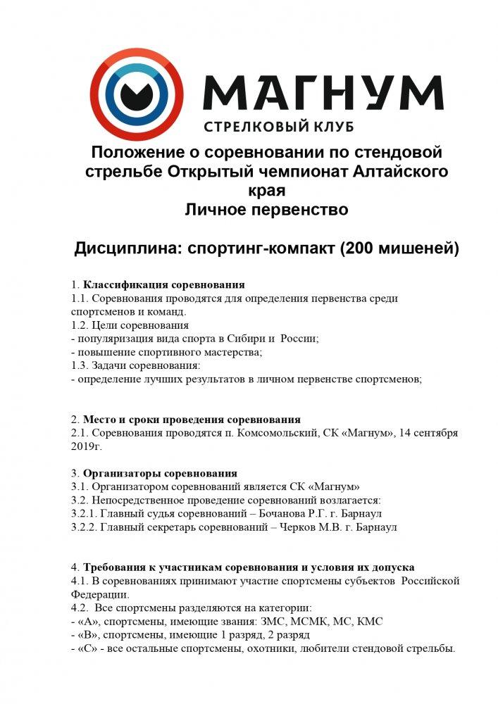 Положение  Барнаул 14092019 спортинг-компакт_page-0001.jpg