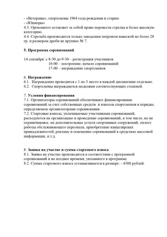 Положение  Барнаул 14092019 спортинг-компакт_page-0002.jpg