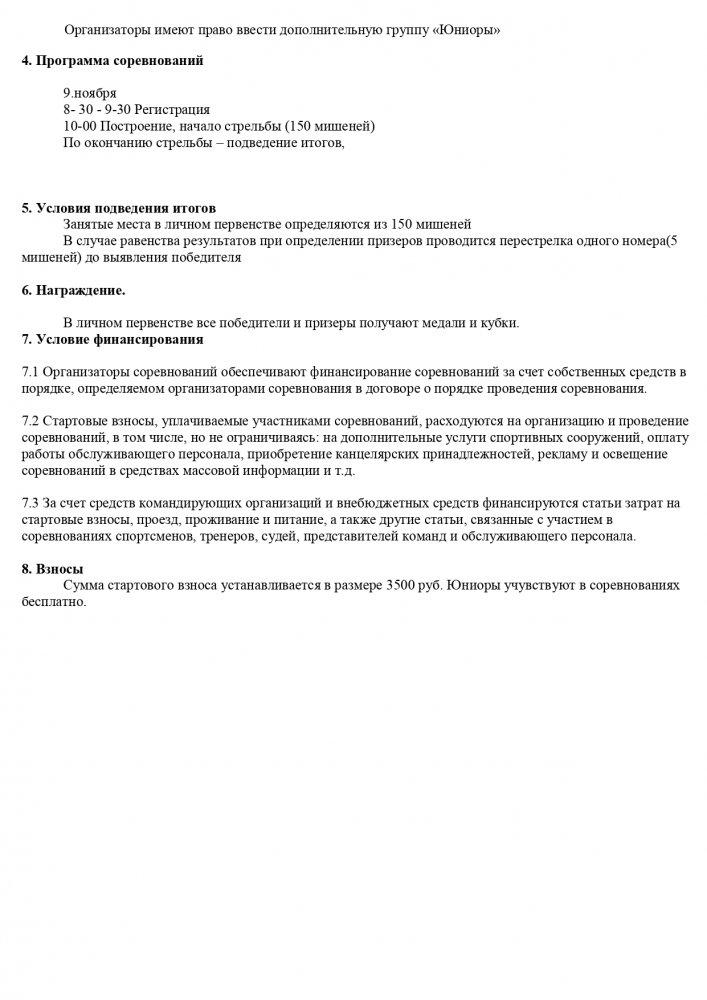 Положение 09112019 спорт трап 150 Барнаул_page-0002.jpg