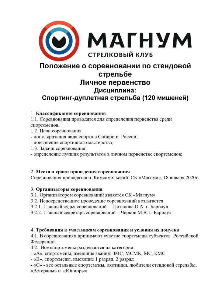 Положение 18012020 спортинг дуплетная стрельба_page-0001.jpg