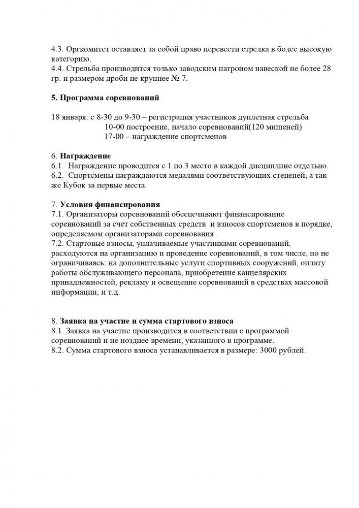Положение 18012020 спортинг дуплетная стрельба_page-0002.jpg