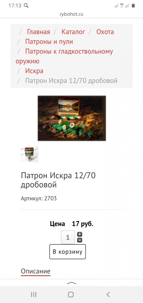 Screenshot_20200802-171301_Yandex.jpg