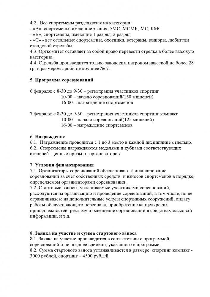Положение  Барнаул 0607022021 СПК и спортинг_page-0002.jpg