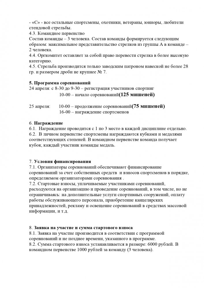 Положение  Барнаул 2425042021 Спортинг_page-0002.jpg