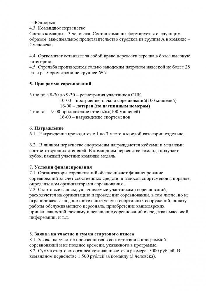 Положение  Барнаул 0304072021 4 года СК МАГНУМ_page-0002.jpg