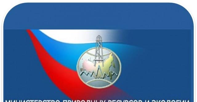 Минприроды России приглашает к участию в обсуждении