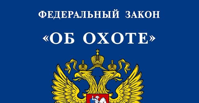 Депутаты заксобрания НСО отменили ряд областных законов, касающихся охоты