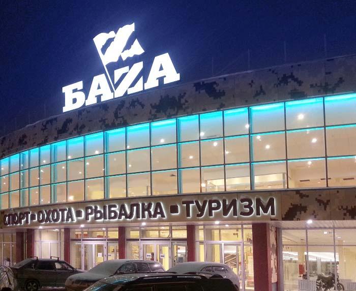 торговые центры рыбалка в москве