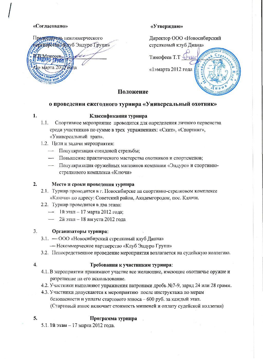 Стрелковый Стенд Ключи Новосибирск