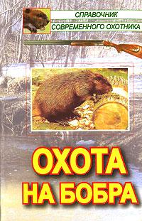 книга Охота на бобра